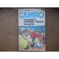 Книга  о борьбе самбо.