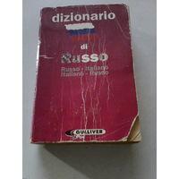 Русско-итальянский и итальяно-русский словарь.