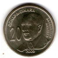 Сербия 20 динар 2009 года Милутин Миланкович.