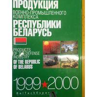 Продукция военно-промышленного комплекса Республики Беларусь. Каталог 1999-2000