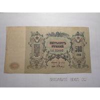 500 руб Ростов-на-Дону.1918 г.