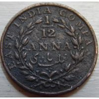 9. Ост-индская компания 1/12 анна 1835 год