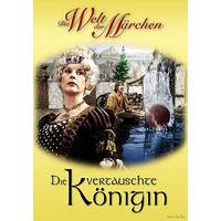 Немецкие сказки. Подмененная королева / Vertauschte Konigin, Die (Дефа, 1984) Скриншоты внутри