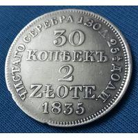 30 копеек 2 zlote 1835 года.