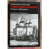 Памятники искусства Советского Союза. Украина и Молдавия