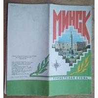 Минск. Туристская схема. 1979 г. и 1982 г. Цена за 1