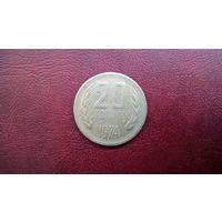Болгария 20 стотинок, 1974