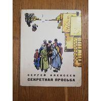 1970. Сергей Алексеев - Секретная просьба