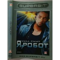 Я, Робот и другие, DVD9 ( 9 дисков )