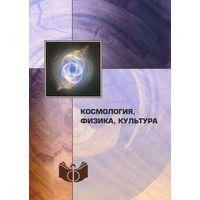 Космология, физика, культура