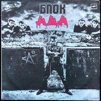 """Алиса """"Блок Ада"""" 1987 LP"""