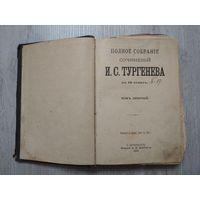 Старая книга 1898 года Полное собрание сочинеий И.С.Тургеньева (Том 9)