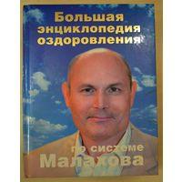Большая энциклопедия оздоровления по системе Малахова