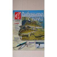 Рыбачьте с нами 2003 # 1-12