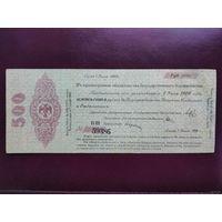 500 рублей 1919 Омск