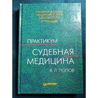 В.Л. Попов  Судебная медицина. Практикум // Серия: Национальная медицинская библиотека