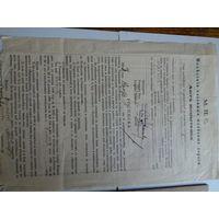 Полесские казенные ж д,акт испытания 1913 год.