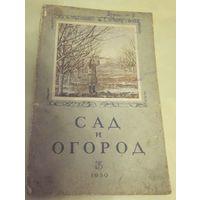 "Журнал ""Сад и огород""  N 3 за 1950 год"