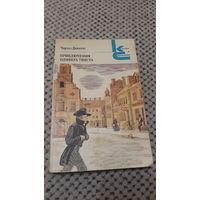 """Роман """"Приключения Оливера Твиста"""". Чарльз Диккенс. Москва, Художественная литература, 1980 год."""