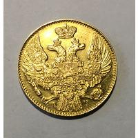 5 рублей 1843