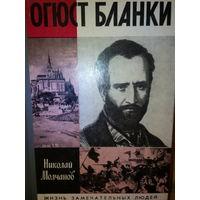 "ЖЗЛ. ""Огюст Бланки"" Н. Молчанов"