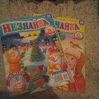 Два журнала детских незнайка