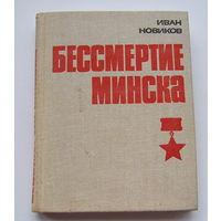 Бессмертие Минска.