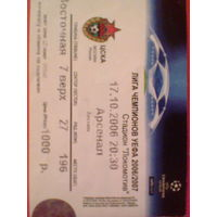 17.10.2006--ЦСКА  Москва--Арсенал Англия-билет матча лиги чемпионов