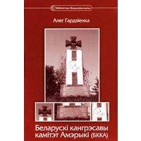 Гардзіенка. Беларускі кангрэсавы камітэт Амэрыкі (БККА)
