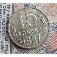15 копеек 1987 штемпельная!