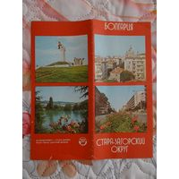 Буклет Болгария Старо-Загорский округ