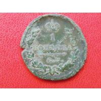 1 копейка 1823 года  Александр І  ЕМ ФГ
