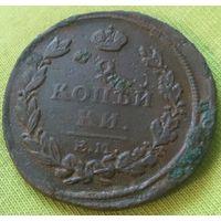 2 копейки 1817 года. Е. М. ПМ. Распродажа коллекции.