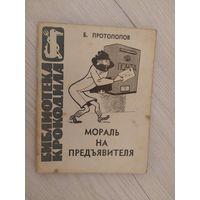 """Библиотека крокодила.""""Мораль на предьявителя"""" 1965.\16"""