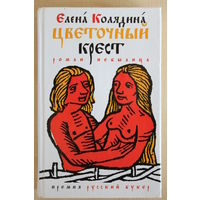 Елена Колядина. Цветочный крест.