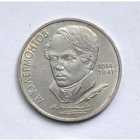 1 рубль 1989 М.Ю.Лермонтов