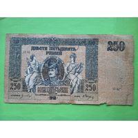 250 рублей 1918г. Ростовский банк.