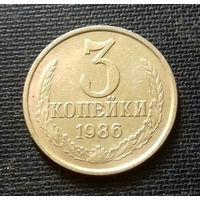 3 копейки СССР 1986 г.