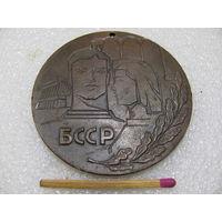 Медаль. БССР (тяжёлая)