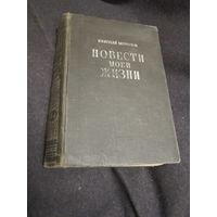 Издательство Политкаторжан . 1933 . Николай Морозов . Повести моей жизни. Т 3-4