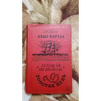 А.Грин. Алые паруса. Бегущая по волнам. Золотая цепь //Библиотека приключений, 1965 г.