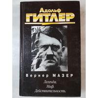 Книга ,,Адольф Гитлер Легенда Миф Действительность'' Вернер Мазер.