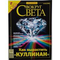 Журнал Вокруг света #2-2006