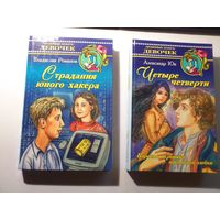 Любимые книги девочек.  Страдания юного хакера, Четыре четверти.