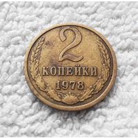2 копейки 1978 СССР #04