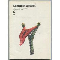 """Журнал """"Химия и жизнь"""", 1991, #6"""