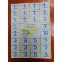 Карточка потребителя 75 рублей - 8