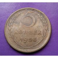 5 копеек 1954 года СССР #02