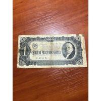 1 червонец 1937 года, серия Нк, СССР