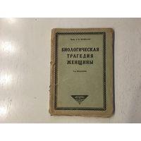 """А.В.Немилов """"Биологическая трагедия женщины"""""""